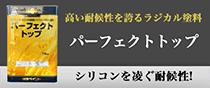 日本ペイント パーフェクトトップ ラジカル制御式