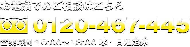0120-467-445