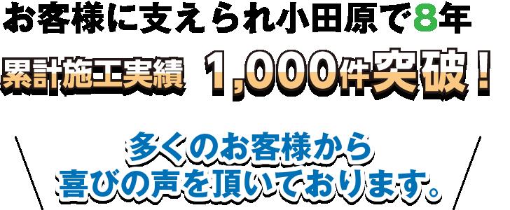 お客様に支えられ小田原で8年 施工実績1,000件突破!