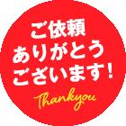 ご依頼ありがとうございます