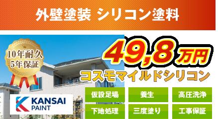 小田原市の外壁塗装メニュー コスモマイルドシリコン 10年耐久