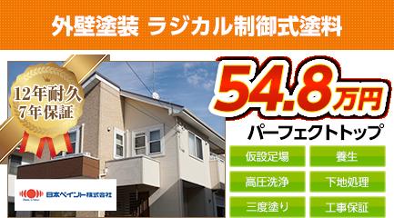 小田原市の外壁塗装メニュー ラジカル制御式塗料 12年耐久