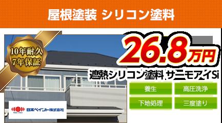 小田原市の屋根塗装メニュー 遮熱シリコン塗料 10年耐久