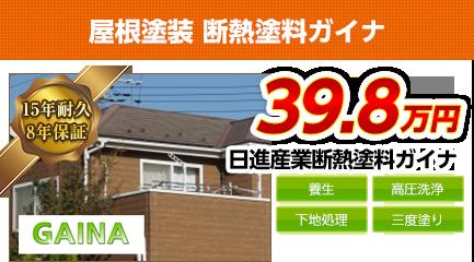 小田原市の屋根塗装メニュー 断熱塗料ガイナ 15年耐久