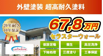 小田原市の外壁塗装メニュー 超高耐久無機塗料セラスターウォール 20年耐久