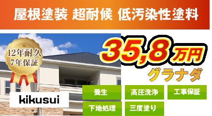 小田原市の屋根塗装料金 グラナダ 12年耐久